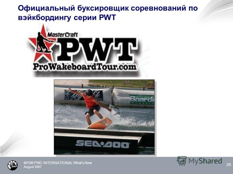 MY08 PWC INTERNATIONAL Whats New August 2007 29 Официальный буксировщик соревнований по вэйкбордингу серии PWT