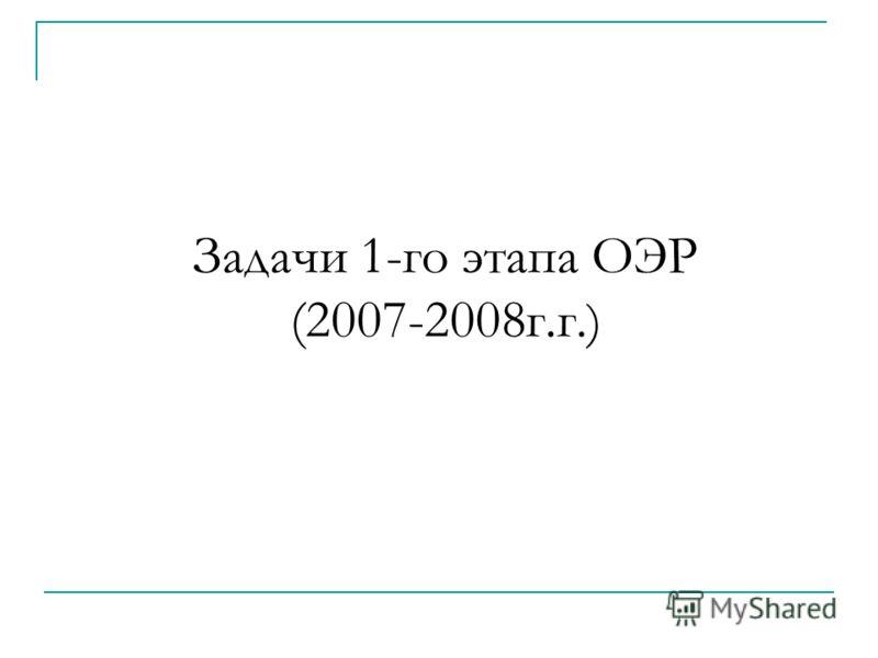 Задачи 1-го этапа ОЭР (2007-2008г.г.)