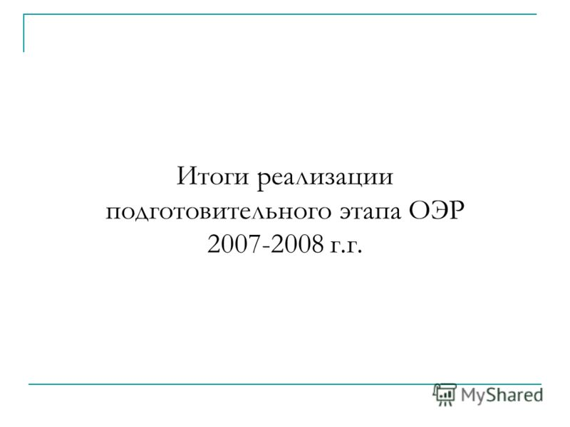 Итоги реализации подготовительного этапа ОЭР 2007-2008 г.г.