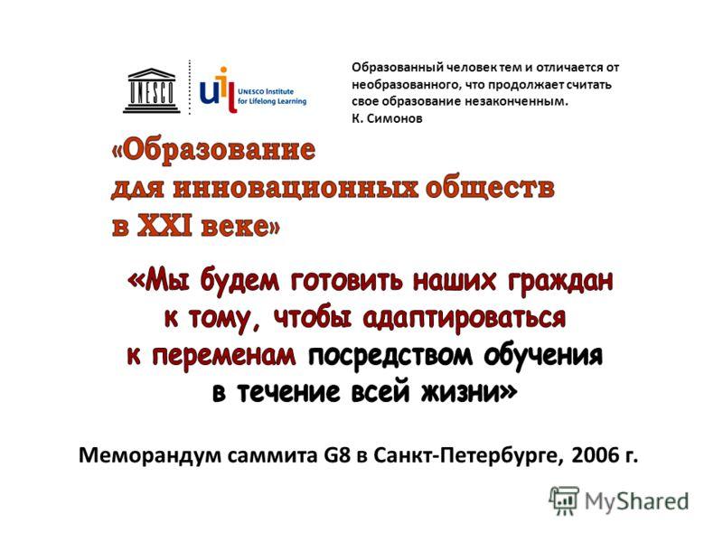 Меморандум саммита G8 в Санкт-Петербурге, 2006 г. Образованный человек тем и отличается от необразованного, что продолжает считать свое образование незаконченным. К. Симонов