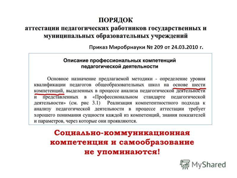 Приказ Миробрнауки 209 от 24.03.2010 г. Социально-коммуникационная компетенция и самообразование не упоминаются!