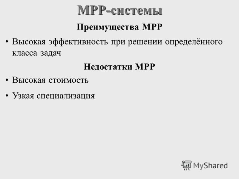 MPP-системы Преимущества MPP Недостатки MPP Высокая эффективность при решении определённого класса задач Высокая стоимость Узкая специализация