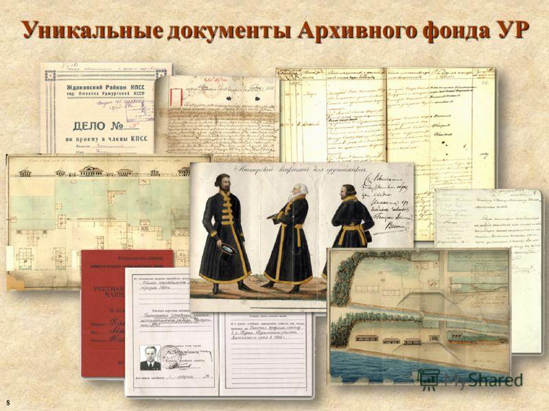 Уникальные документы Архивного фонда УР 8