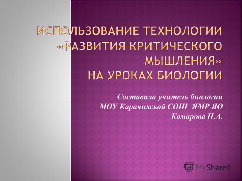 Составила учитель биологии МОУ Карачихской СОШ ЯМР ЯО Комарова Н.А.