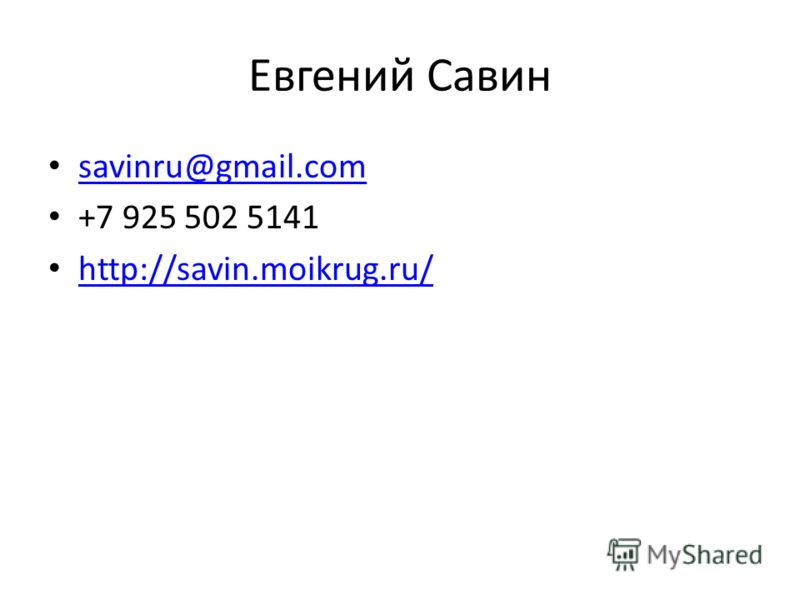 Евгений Савин savinru@gmail.com +7 925 502 5141 http://savin.moikrug.ru/