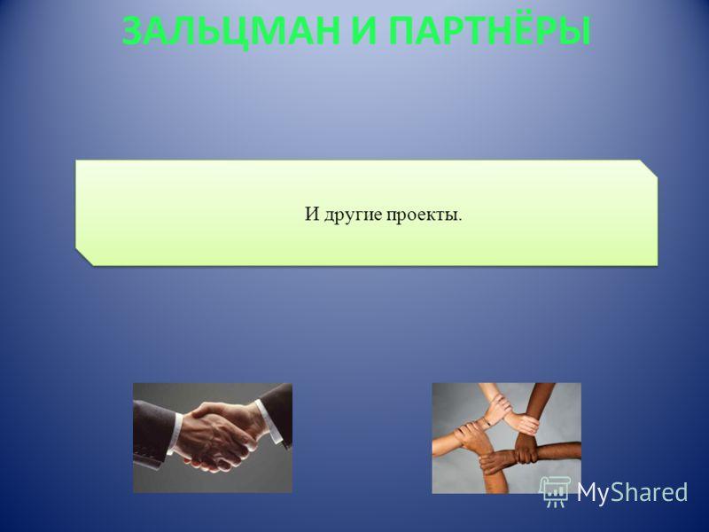 ЗАЛЬЦМАН И ПАРТНЁРЫ И другие проекты.