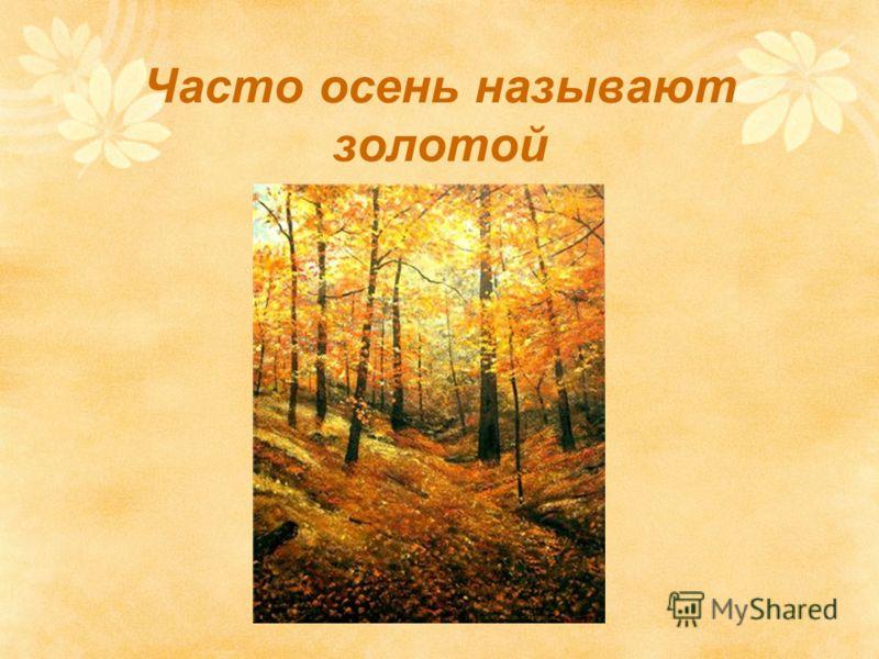 Часто осень называют золотой
