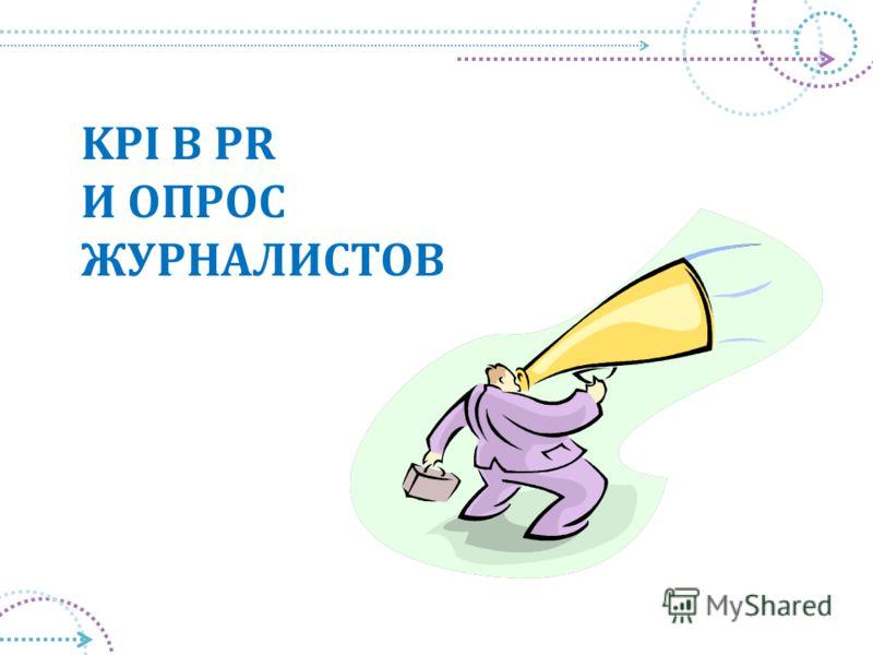 KPI В PR И ОПРОС ЖУРНАЛИСТОВ