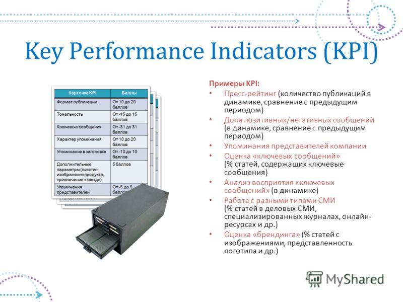 Key Performance Indicatоrs (KPI) Примеры KPI: Пресс-рейтинг (количество публикаций в динамике, сравнение с предыдущим периодом) Доля позитивных/негативных сообщений (в динамике, сравнение с предыдущим периодом) Упоминания представителей компании Оцен