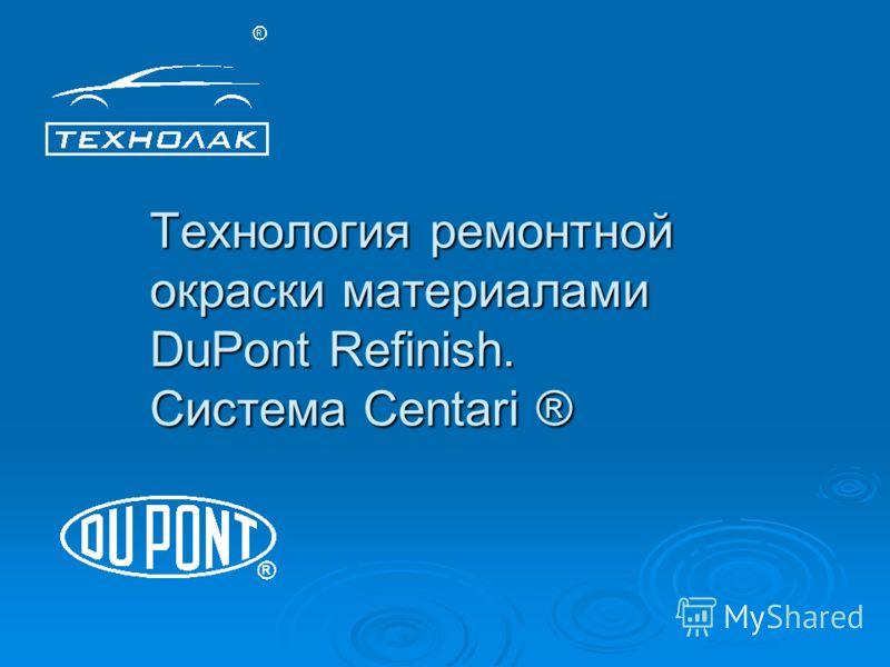 Технология ремонтной окраски материалами DuPont Refinish. Система Centari ®