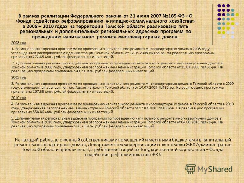В рамках реализации Федерального закона от 21 июля 2007 185-ФЗ «О Фонде содействия реформированию жилищно-коммунального хозяйства» в 2008 – 2010 годах на территории Томской области реализовано пять региональных и дополнительных региональных адресных
