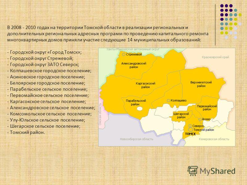 В 2008 - 2010 годах на территории Томской области в реализации региональных и дополнительных региональных адресных программ по проведению капитального ремонта многоквартирных домов приняли участие следующие 14 муниципальных образований: - Городской о