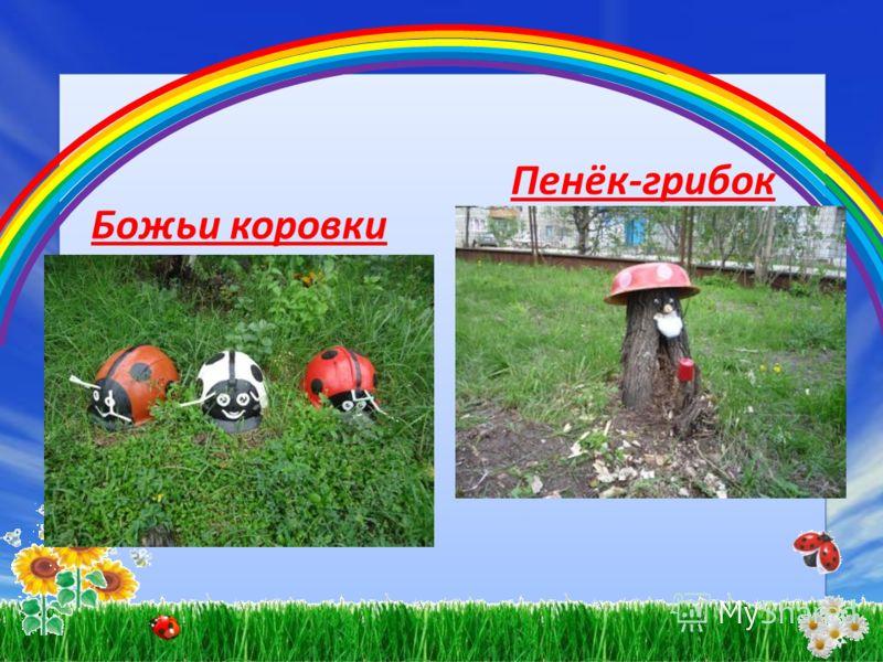 Божьи коровки Пенёк-грибок