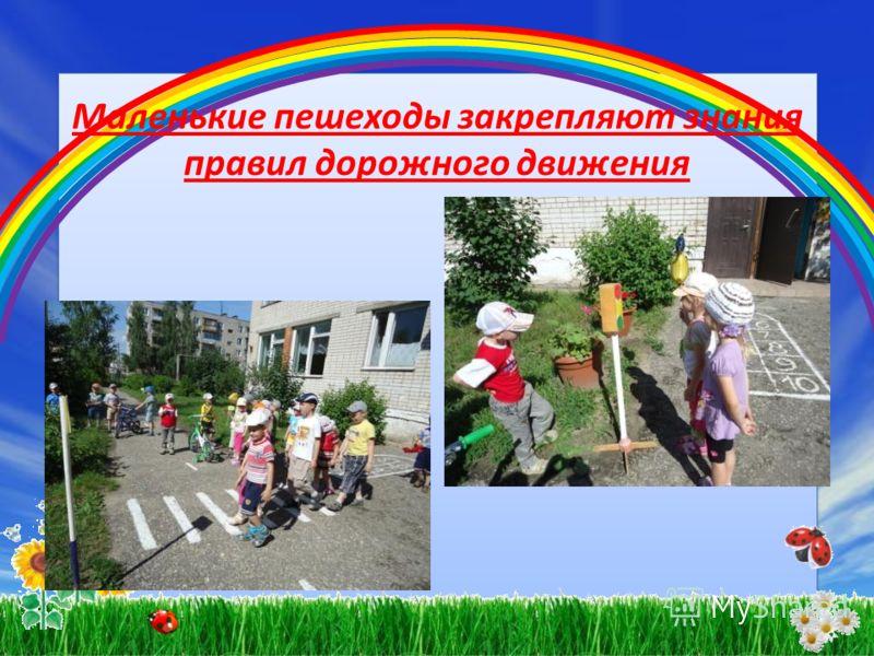 Маленькие пешеходы закрепляют знания правил дорожного движения