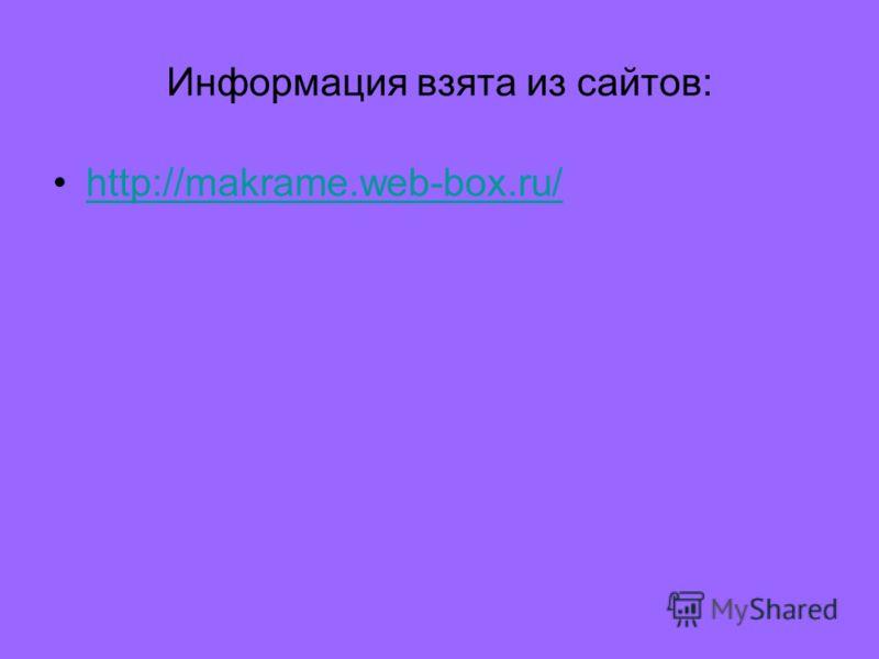 Информация взята из сайтов: http://makrame.web-box.ru/