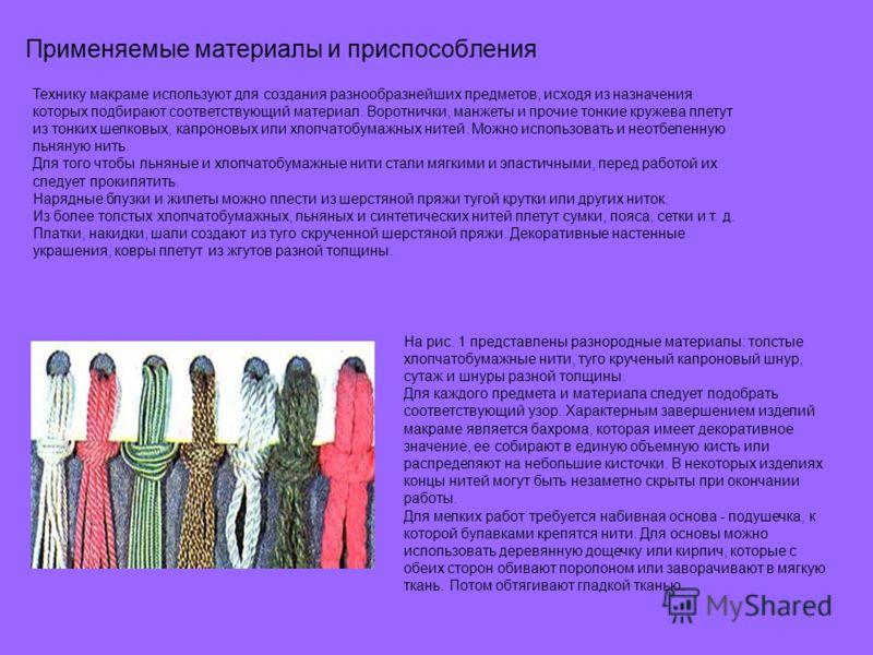 Применяемые материалы и приспособления На рис. 1 представлены разнородные материалы: толстые хлопчатобумажные нити, туго крученый капроновый шнур, сутаж и шнуры разной толщины. Для каждого предмета и материала следует подобрать соответствующий узор.