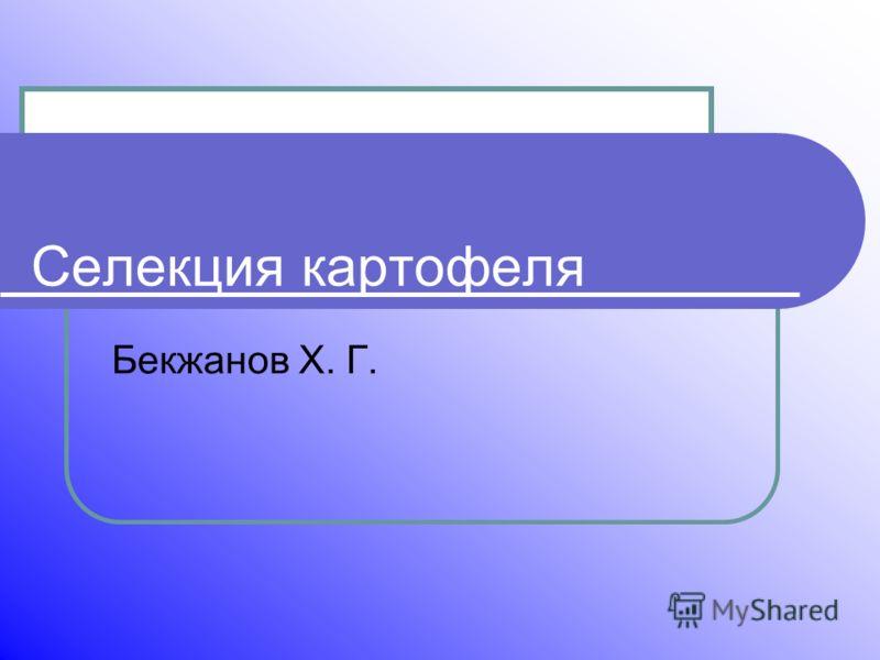 Селекция картофеля Бекжанов Х. Г.