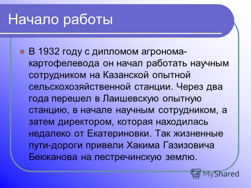 Начало работы В 1932 году с дипломом агронома- картофелевода он начал работать научным сотрудником на Казанской опытной сельскохозяйственной станции. Через два года перешел в Лаишевскую опытную станцию, в начале научным сотрудником, а затем директоро