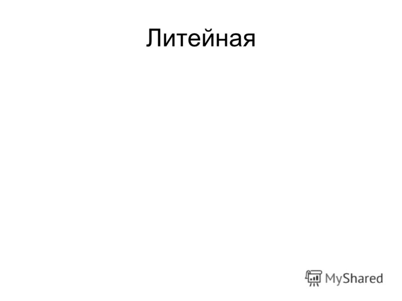 Литейная