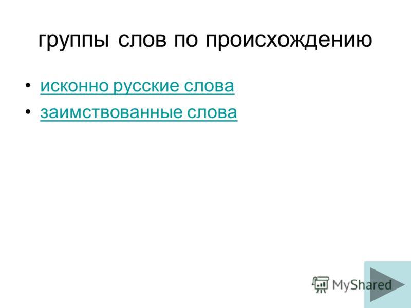 группы слов по происхождению исконно русские слова заимствованные слова