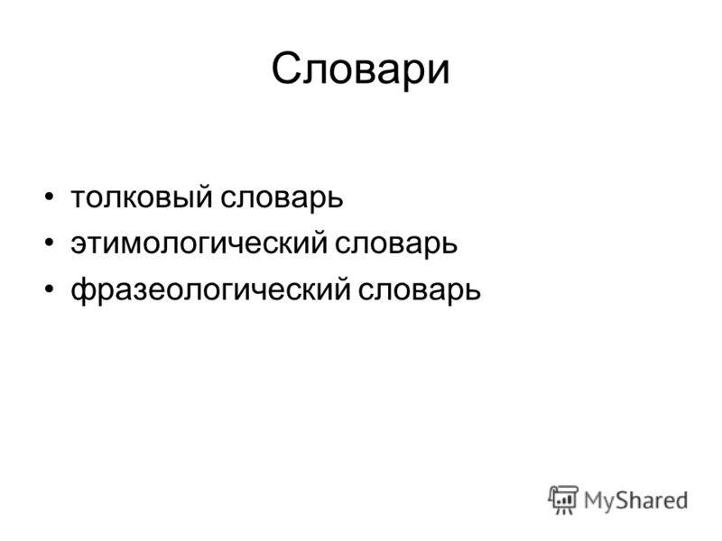 Словари толковый словарь этимологический словарь фразеологический словарь