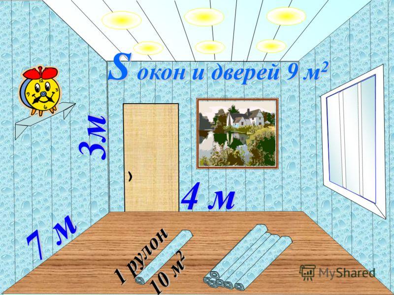 3м 7 м7 м7 м7 м 4 м 1 рулон 10 м 2 10 м 2 S окон и дверей 9 м 2