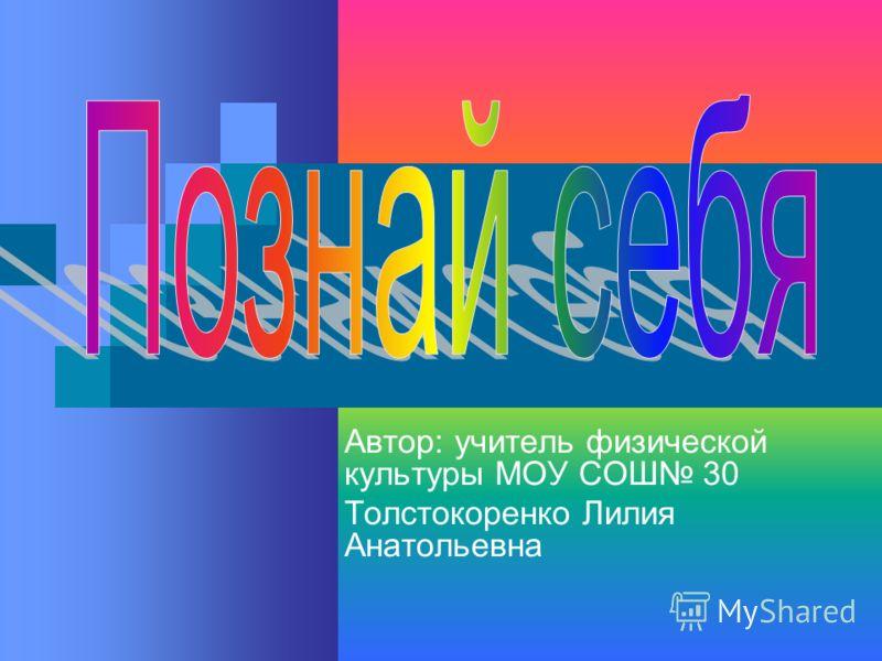 Автор: учитель физической культуры МОУ СОШ 30 Толстокоренко Лилия Анатольевна