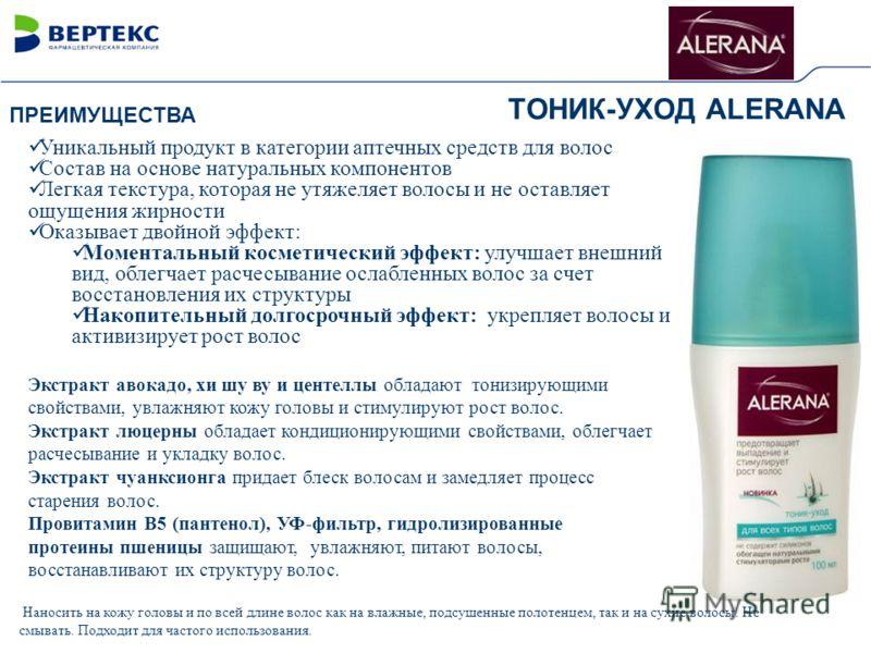 ТОНИК-УХОД ALERANA Уникальный продукт в категории аптечных средств для волос Состав на основе натуральных компонентов Легкая текстура, которая не утяжеляет волосы и не оставляет ощущения жирности Оказывает двойной эффект: Моментальный косметический э