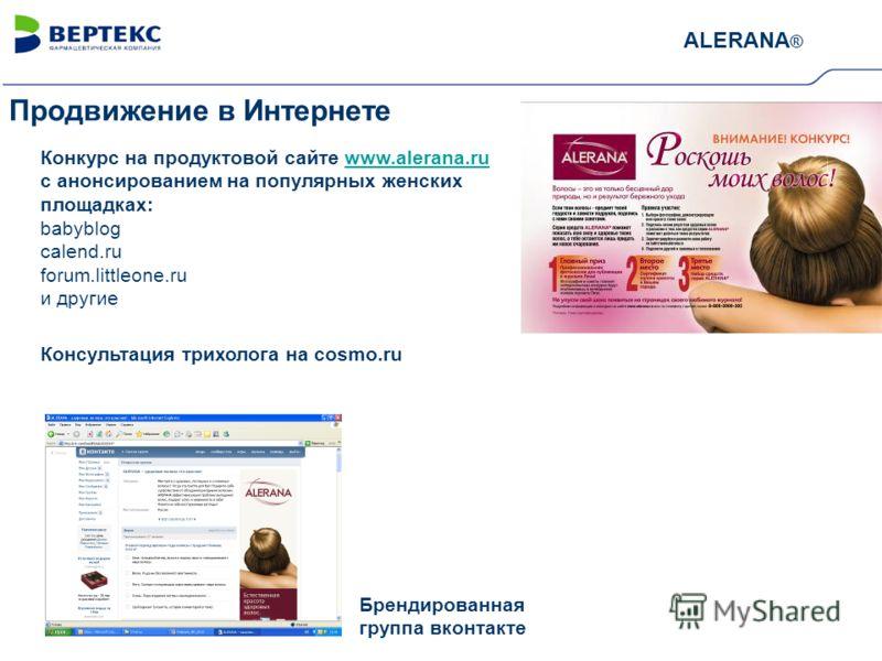 Продвижение в Интернете ALERANA ® Конкурс на продуктовой сайте www.alerana.ru с анонсированием на популярных женских площадках:www.alerana.ru babyblog calend.ru forum.littleone.ru и другие Консультация трихолога на cosmo.ru Брендированная группа вкон