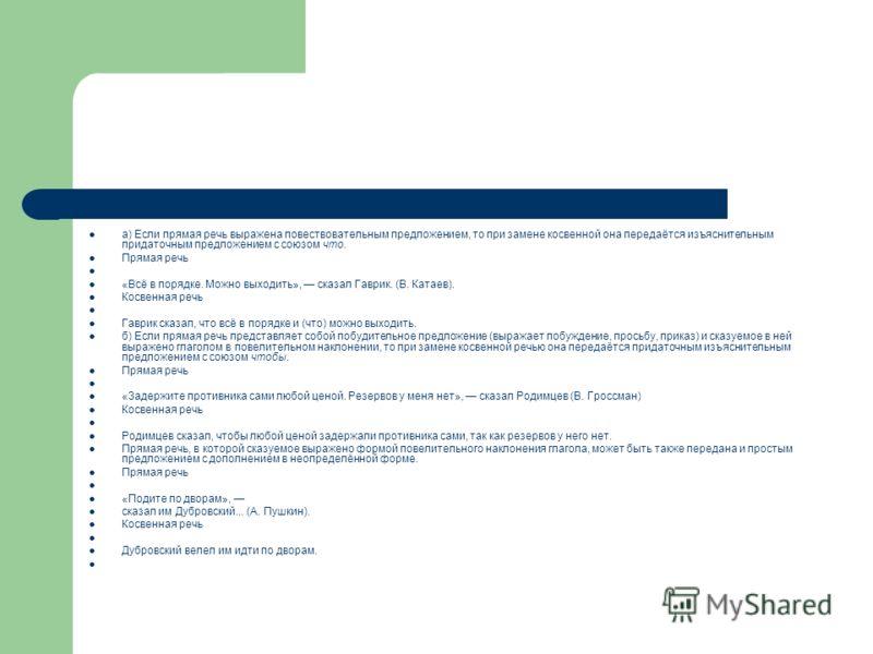 а) Если прямая речь выражена повествовательным предложением, то при замене косвенной она передаётся изъяснительным придаточным предложением с союзом что. Прямая речь «Всё в порядке. Можно выходить», сказал Гаврик. (В. Катаев). Косвенная речь Гаврик с