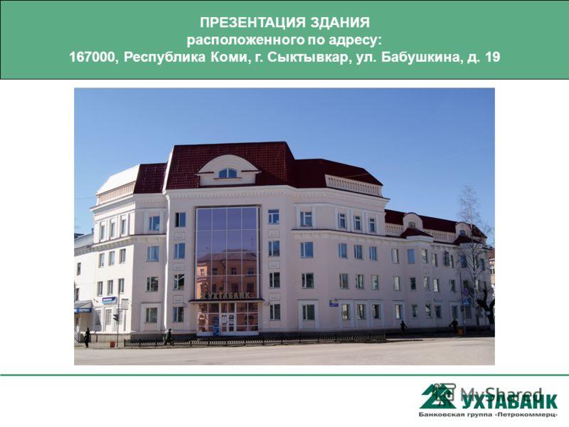 Приложение 2 ПРЕЗЕНТАЦИЯ ЗДАНИЯ расположенного по адресу: 167000, Республика Коми, г. Сыктывкар, ул. Бабушкина, д. 19
