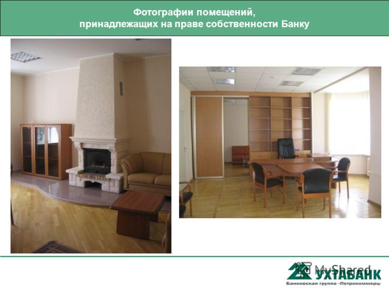 Фотографии помещений, принадлежащих на праве собственности Банку