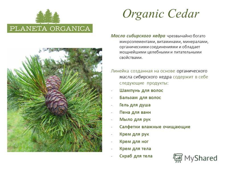 Organic Cedar Масло сибирского кедра чрезвычайно богато микроэлементами, витаминами, минералами, органическими соединениями и обладает мощнейшими целебными и питательными свойствами. Линейка созданная на основе органического масла сибирского кедра со