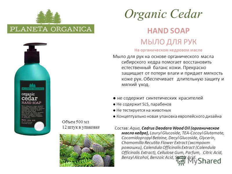 Organic Cedar HAND SOAP МЫЛО ДЛЯ РУК На органическом кедровом масле Мыло для рук на основе органического масла сибирского кедра помогает восстановить естественный баланс кожи. Прекрасно защищает от потери влаги и придает мягкость коже рук. Обеспечива