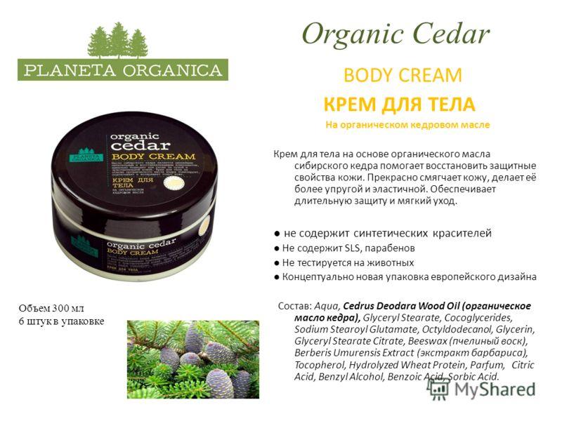 Organic Cedar BODY CREAM КРЕМ ДЛЯ ТЕЛА На органическом кедровом масле Крем для тела на основе органического масла сибирского кедра помогает восстановить защитные свойства кожи. Прекрасно смягчает кожу, делает её более упругой и эластичной. Обеспечива