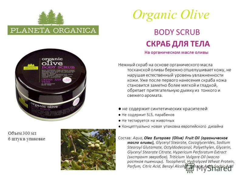 Organic Olive BODY SCRUB СКРАБ ДЛЯ ТЕЛА На органическом масле оливы Нежный скраб на основе органического масла тосканской оливы бережно отшелушивает кожу, не нарушая естественный уровень увлажненности кожи. Уже после первого нанесения скраба кожа ста