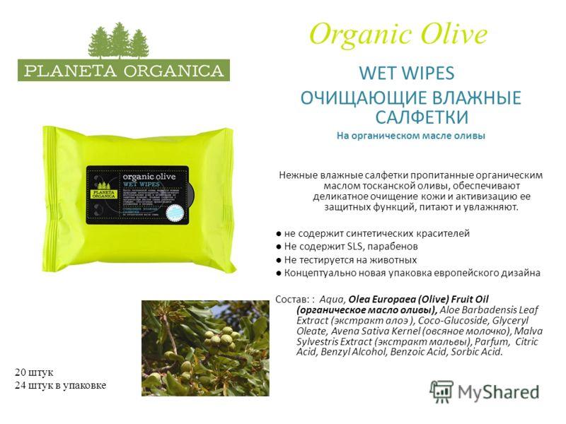 Organic Olive WET WIPES ОЧИЩАЮЩИЕ ВЛАЖНЫЕ САЛФЕТКИ На органическом масле оливы Нежные влажные салфетки пропитанные органическим маслом тосканской оливы, обеспечивают деликатное очищение кожи и активизацию ее защитных функций, питают и увлажняют. не с