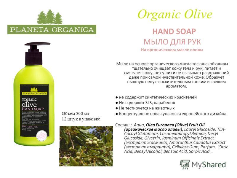 Organic Olive HAND SOAP МЫЛО ДЛЯ РУК На органическом масле оливы Мыло на основе органического масла тосканской оливы тщательно очищает кожу тела и рук, питает и смягчает кожу, не сушит и не вызывает раздражений даже при самой чувствительной коже. Обр