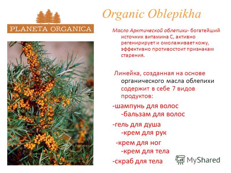 Organic Oblepikha Масло Арктической облепихи- богатейший источник витамина С, активно регенирирует и омолаживает кожу, эффективно противостоит признакам старения. Линейка, созданная на основе органического масла облепихи содержит в себе 7 видов проду