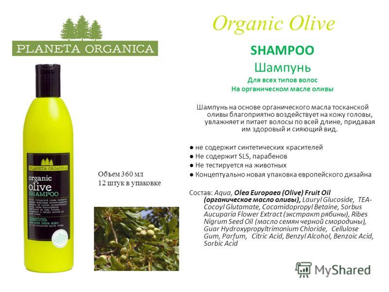 Organic Olive SHAMPOO Шампунь Для всех типов волос На органическом масле оливы Шампунь на основе органического масла тосканской оливы благоприятно воздействует на кожу головы, увлажняет и питает волосы по всей длине, придавая им здоровый и сияющий ви