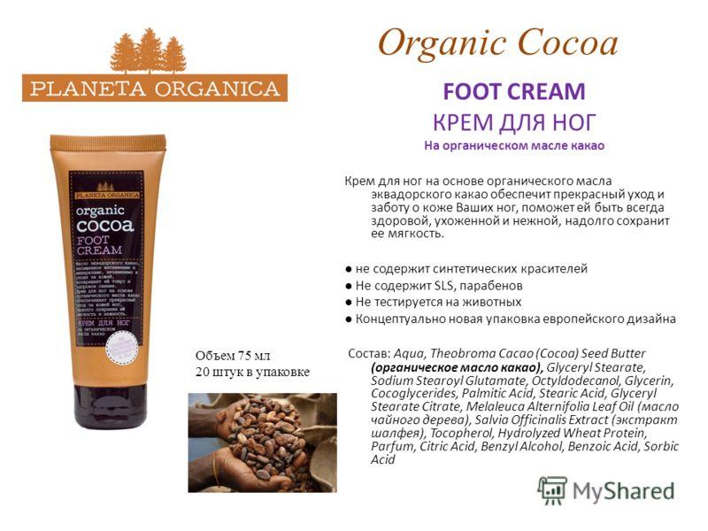 Organic Cocoa FOOT CREAM КРЕМ ДЛЯ НОГ На органическом масле какао Крем для ног на основе органического масла эквадорского какао обеспечит прекрасный уход и заботу о коже Ваших ног, поможет ей быть всегда здоровой, ухоженной и нежной, надолго сохранит