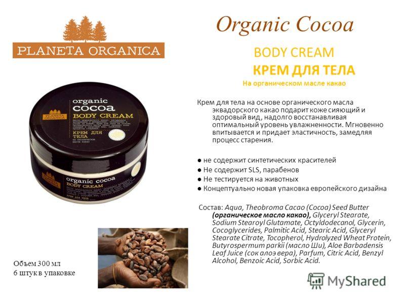 Organic Cocoa BODY CREAM КРЕМ ДЛЯ ТЕЛА На органическом масле какао Крем для тела на основе органического масла эквадорского какао подарит коже сияющий и здоровый вид, надолго восстанавливая оптимальный уровень увлажненности. Мгновенно впитывается и п