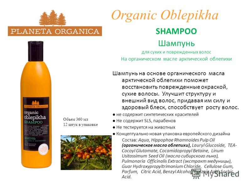 Organic Oblepikha SHAMPOO Шампунь для сухих и поврежденных волос На органическом масле арктической облепихи Шампунь на основе органического масла арктической облепихи поможет восстановить поврежденные окраской, сухие волосы. Улучшит структуру и внешн