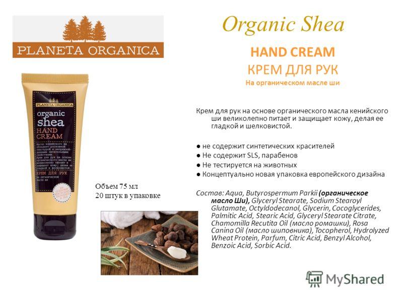 Organic Shea HAND CREAM КРЕМ ДЛЯ РУК На органическом масле ши Крем для рук на основе органического масла кенийского ши великолепно питает и защищает кожу, делая ее гладкой и шелковистой. не содержит синтетических красителей Не содержит SLS, парабенов