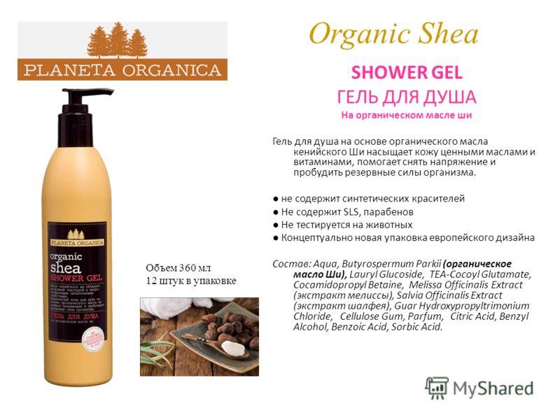 Organic Shea SHOWER GEL ГЕЛЬ ДЛЯ ДУША На органическом масле ши Гель для душа на основе органического масла кенийского Ши насыщает кожу ценными маслами и витаминами, помогает снять напряжение и пробудить резервные силы организма. не содержит синтетиче