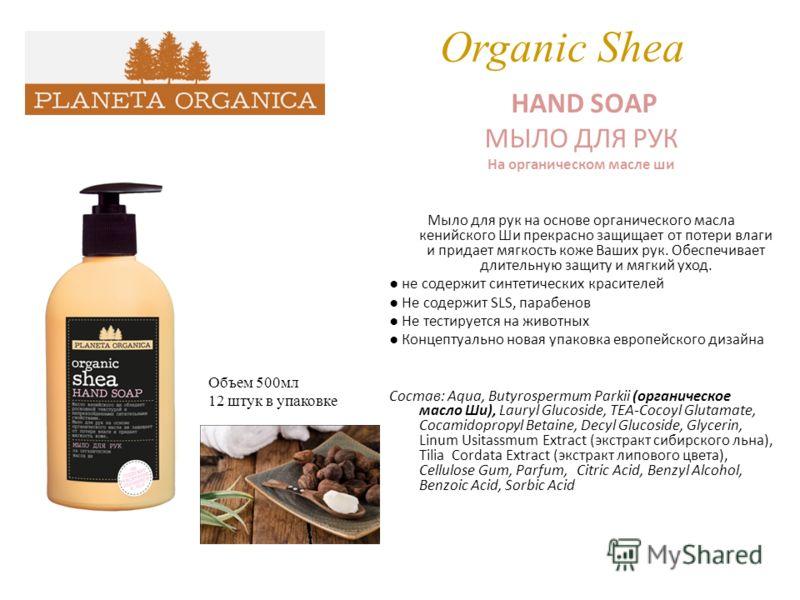 Organic Shea HAND SOAP МЫЛО ДЛЯ РУК На органическом масле ши Мыло для рук на основе органического масла кенийского Ши прекрасно защищает от потери влаги и придает мягкость коже Ваших рук. Обеспечивает длительную защиту и мягкий уход. не содержит синт