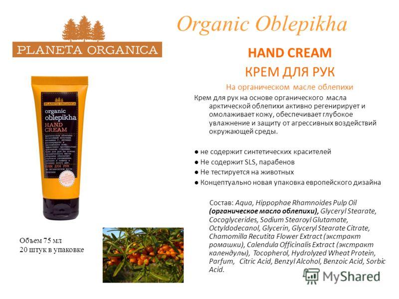Organic Oblepikha HAND CREAM КРЕМ ДЛЯ РУК На органическом масле облепихи Крем для рук на основе органического масла арктической облепихи активно регенирирует и омолаживает кожу, обеспечивает глубокое увлажнение и защиту от агрессивных воздействий окр