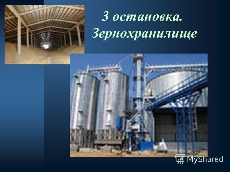 3 остановка. Зернохранилище