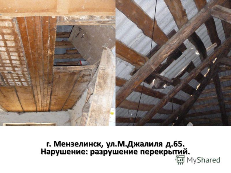 г. Мензелинск, ул.М.Джалиля д.65. Нарушение: разрушение перекрытий.