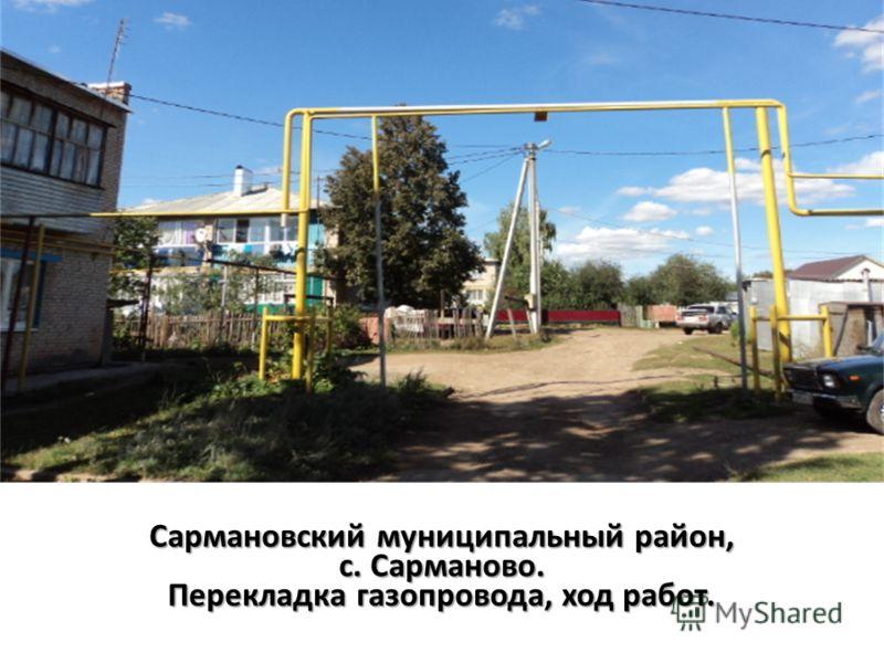 Сармановский муниципальный район, с. Сарманово. Перекладка газопровода, ход работ.